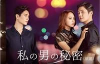 2017年高視聴率韓国ドラマ「私の男の秘密」4/5(木)日本初放送!