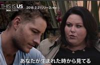 高視聴率海外ドラマ『THIS IS US 36歳、これから』全18話.作品を紹介