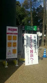 vsファジアーノ岡山@カンスタ(13/03/03)