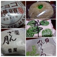長崎県雲仙市 お菓子ー\(^o^) / 2014/01/11 19:02:39