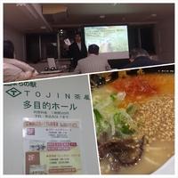佐賀市で勉強会。 2014/01/22 00:39:35