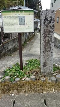 長崎知られざる旧跡~領境石標~