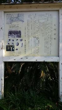 大門貝塚遺跡
