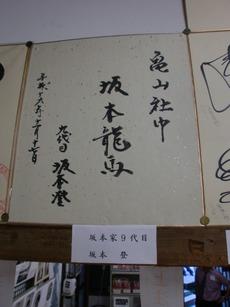 「亀山社中資料展示場」へ行きました