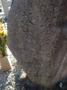 千葉さな子の墓(甲府・清運寺)