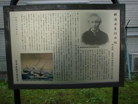 「勝海舟生誕之地」へ行きました
