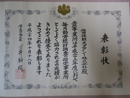 厚生労働大臣表彰を受賞しました。