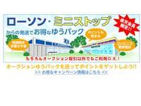 野菜やお荷物はローソンでお得に発送。 2013/08/14 16:15:23