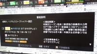 今夜のリアルスコープ 2013/12/14 16:04:53