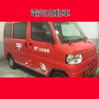 郵便局の電気自動車 2013/11/04 11:09:31