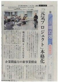 ながさき元気プロジェクトが長崎新聞に!