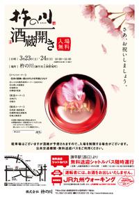 杵の川 酒蔵開き 3月23日・24日