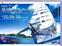 長崎帆船まつり いよいよ明日から 2013/04/24 07:28:49