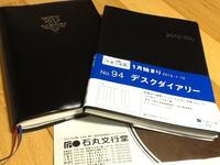 2013年の使いやすい手帳で仕事力アップ(^_^) 長崎!