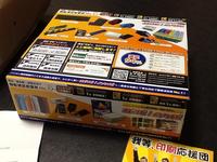 長崎へ一日で到着。年賀状作成にお得なインクセット。