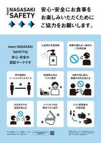 team NAGASAKI SAFETY ながさきコロナ対策飲食店認証 取得してます!