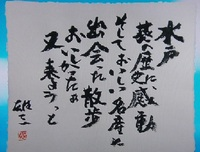 水戸の街を散歩する若大将、加山雄三さん