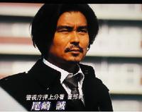 尾崎誠を演じる小澤征悦さん