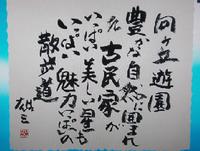 向ヶ丘遊園、若大将のゆうゆう散歩(加山雄三さん)