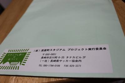 (仮)茂里町スタジアムプロジェクト発表