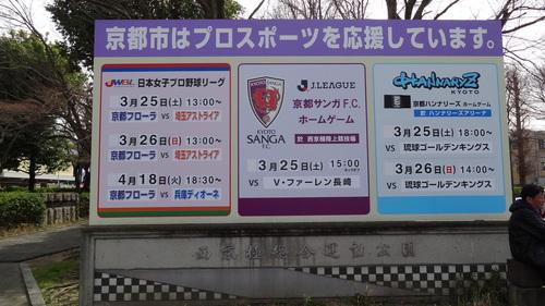 【レポート】第05節 京都サンガ戦 @西京極