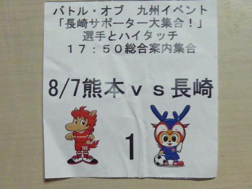 【レポート】第27節ロアッソ熊本戦@うまスタ