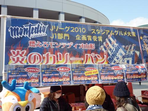【レポート】第40節モンテディオ山形戦@NDスタ