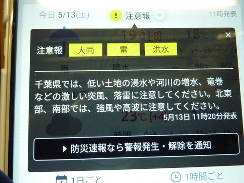 【レポート】第13節ジェフユナイテッド市原・千葉戦@フクアリ
