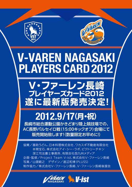 V・ファーレン長崎プレイヤーズカード2012通販開始!