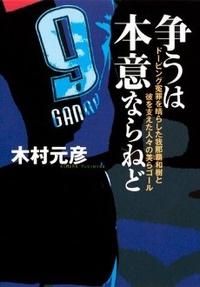 V・VAREN長崎vsFC琉球 Book対決編!