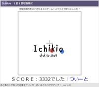 お絵描き上達ミニゲーム「Ichikio」