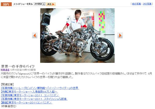 世界一の手作りバイク