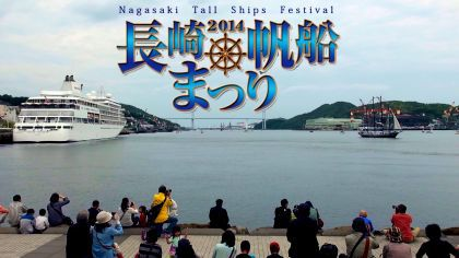 ★2014長崎帆船まつり初日
