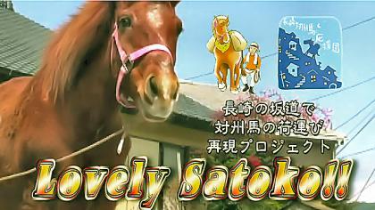■Lovely Satoko 【対州馬・里子】