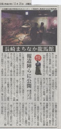 いよいよ大河ドラマ「龍馬伝」、3日から放送開始です!