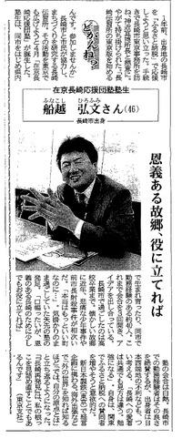 塾生の船越さんが新聞記事に!